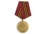 Медаль «За Берлин»