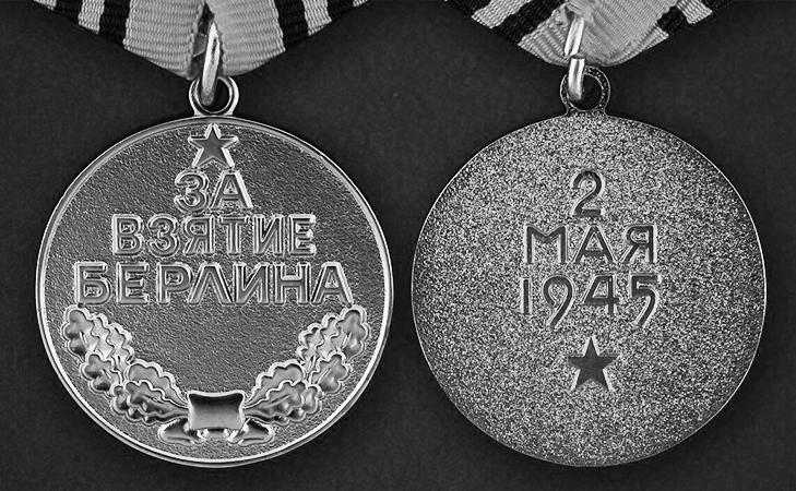 """Разработка медали """"За взятие Берлина"""""""