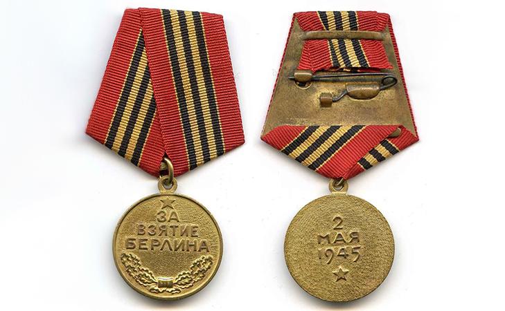 Медаль «За Берлин» - описание