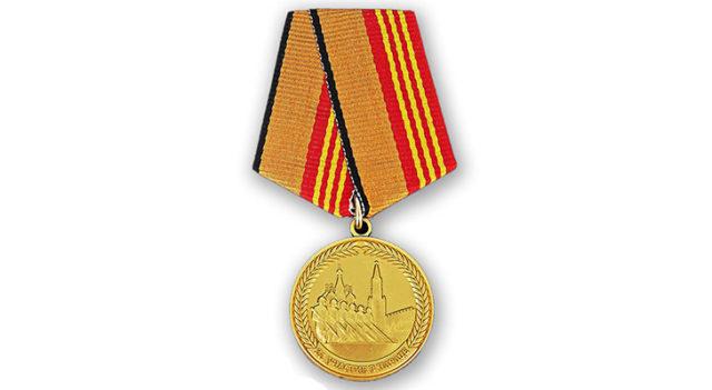 Медаль за парад