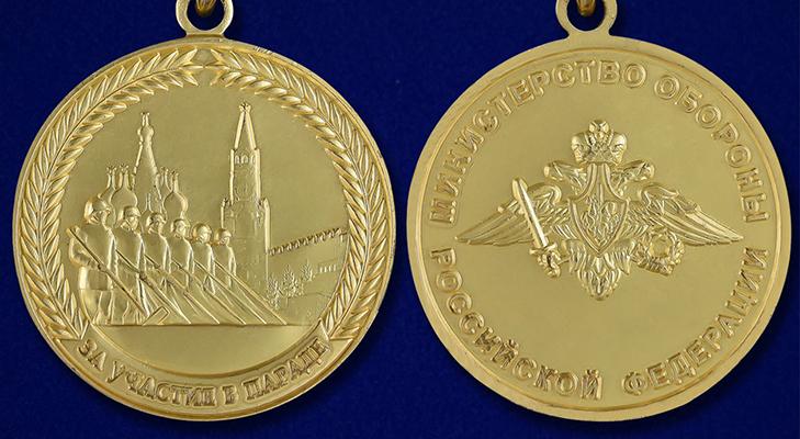 Медаль за парад - описание