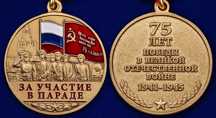 Медаль за парад к 75-летнему юбилею Победы