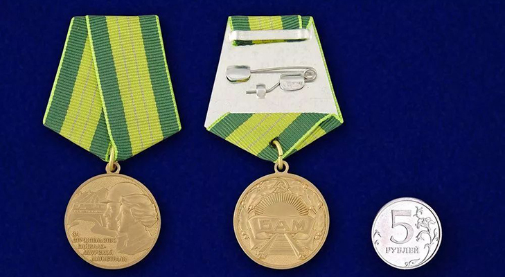 Медаль за строительство БАМа - описание