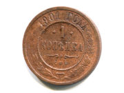 Монеты 1901 года
