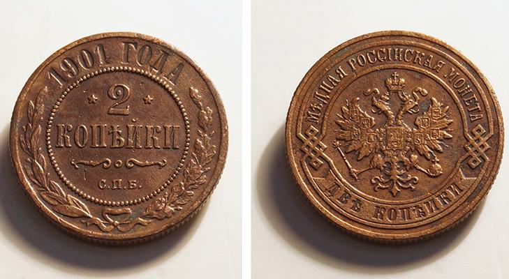 2 копейки 1901 года