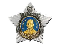 Орден Адмирала Ушакова