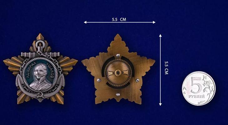 Орден Ушакова II степени
