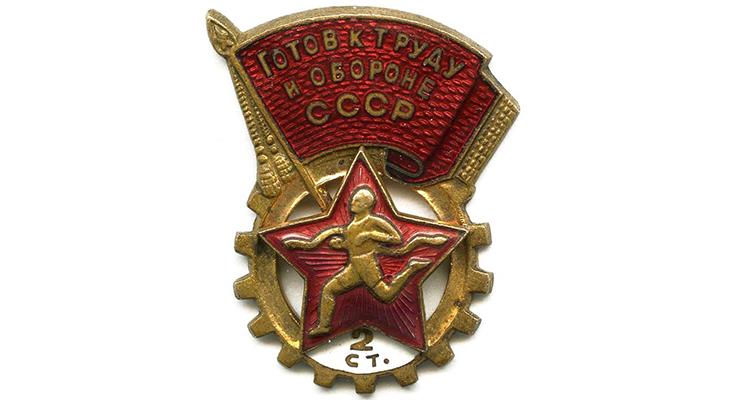 Значок «Готов к труду и обороне» 1940