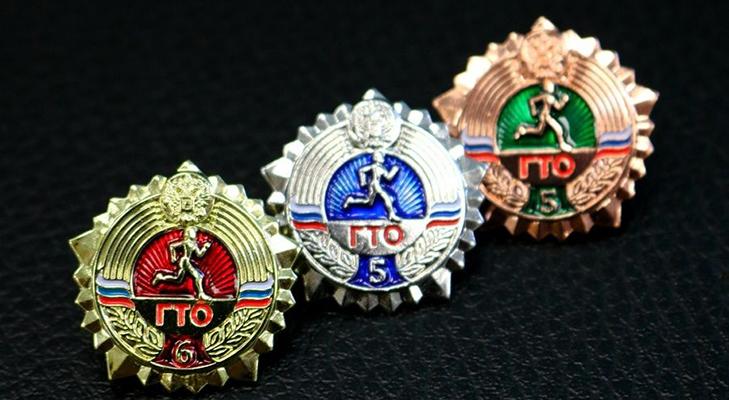 Значки «Готов к труду и обороне» РФ