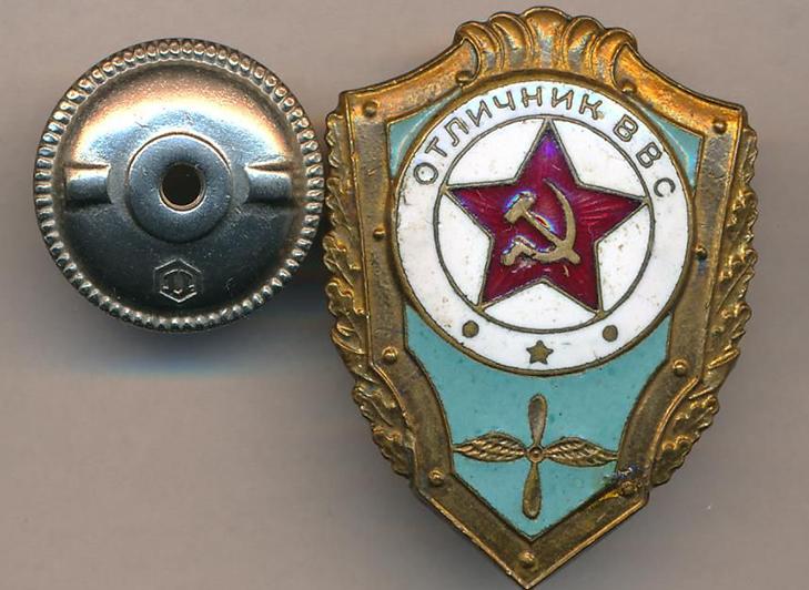 Значок «Отличник ВВС»