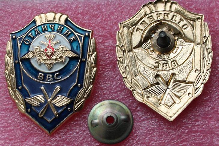 Значок «Отличник ВВС» РФ