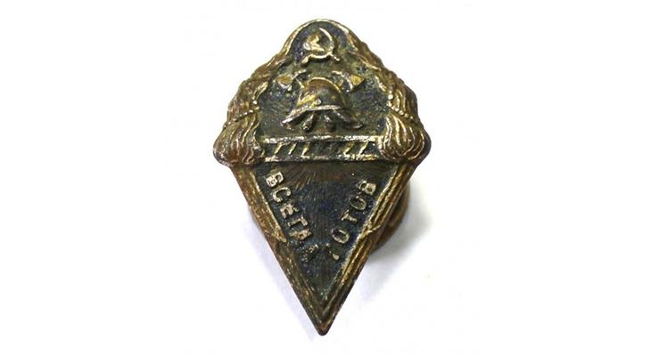 Значок «Всегда готов!» 1923 год