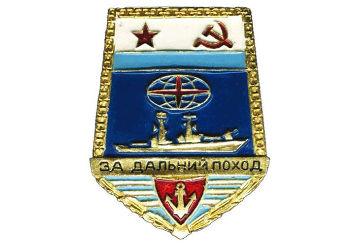 Знак «За дальний поход» надводный 1976