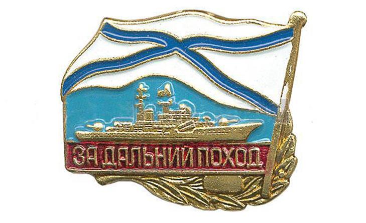 Знак «За дальний поход» РФ