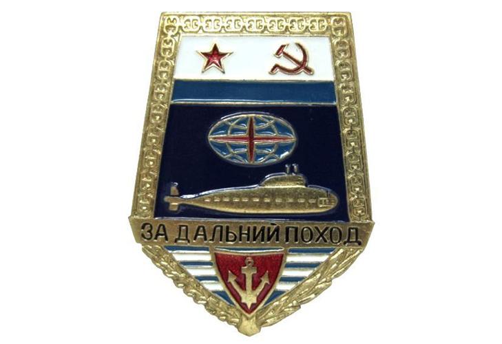 Знак «За дальний поход» подводный 1976
