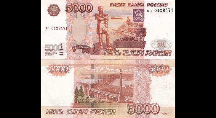 Банкнота 5000 рублей 1997 года