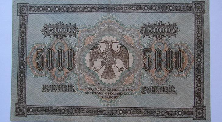 Банкнота 5000 рублей 1918 года
