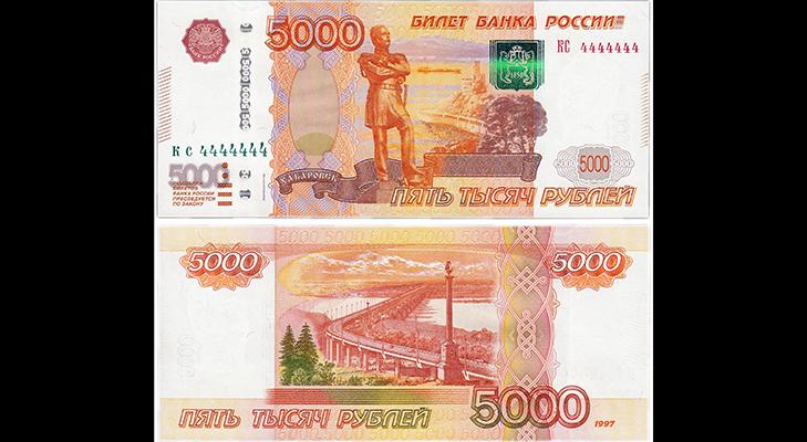 """Банкнота 5000 рублей с """"красивой"""" серией"""