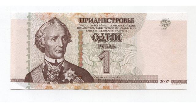 Банкноты Приднестровья