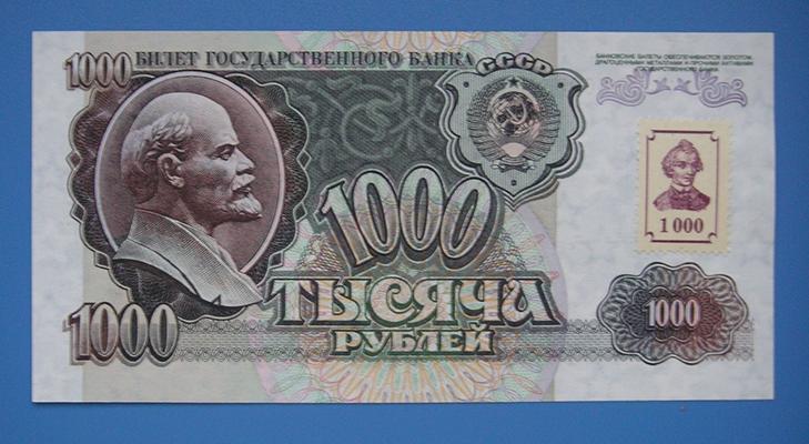 """Временные деньги ПМР 1992 год """"Суворики"""""""