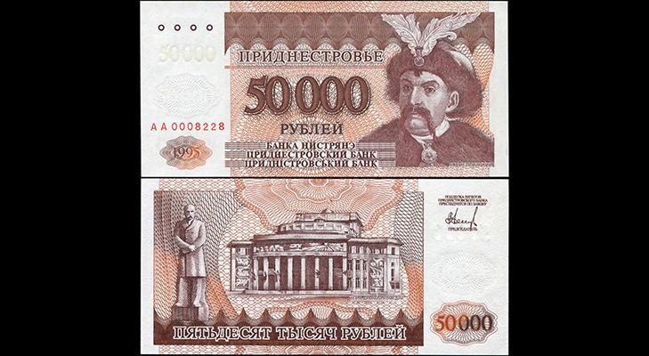 50000 рублей ПМР, 1994 год