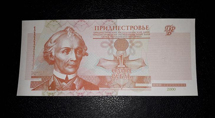 Приднестровские рубли 2000 год