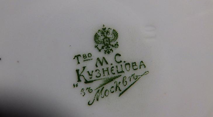 Клеймо Кузнецовского фарфора