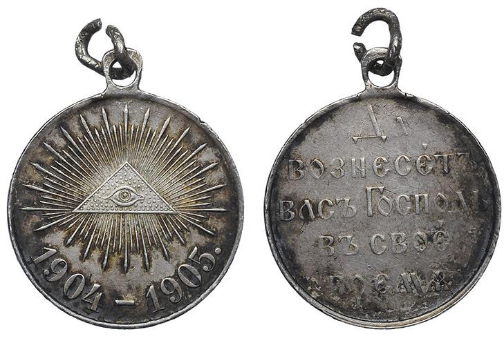 Медаль 1904-1905 - надпись