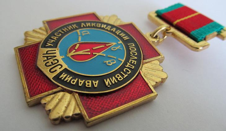 Медаль «Участнику ликвидации последствий аварии ЧАЭС»