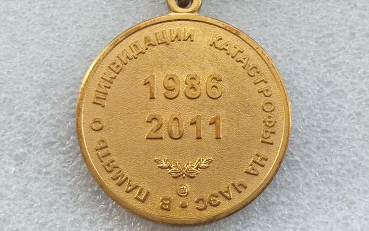 Медаль «В память о катастрофе на Чернобыльской АЭС. 25 лет»