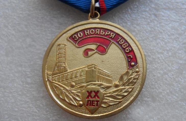 Медаль «За участие в работах по сооружению объекта «Укрытие на ЧАЭС»