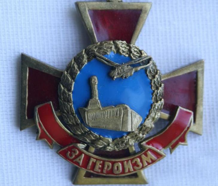 Медаль «За героизм. В память о подвиге военно-воздушных сил на ЧАЭС»
