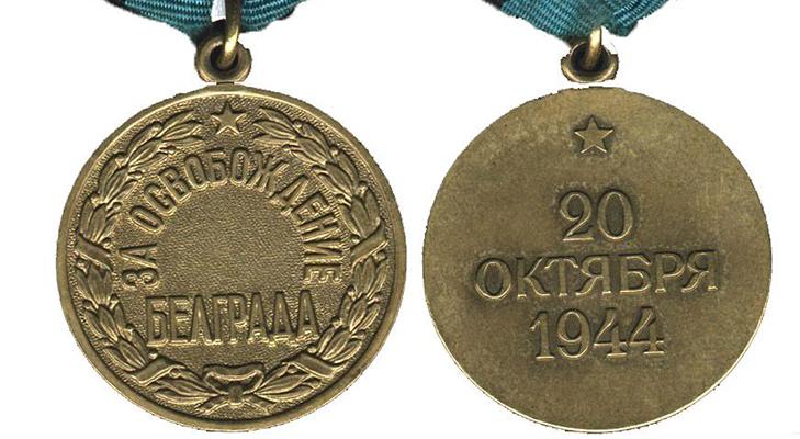 Медаль «За освобождение Белграда» - описание