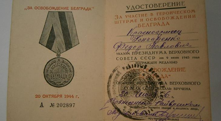 Медаль «За освобождение Белграда» - награждение