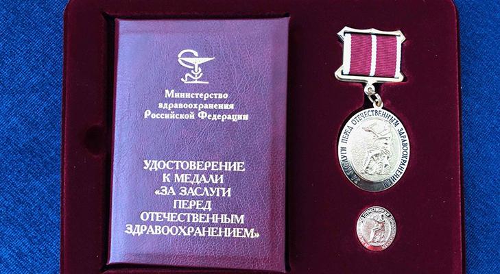 """Медаль """"За заслуги перед отечественным здравоохранением"""""""