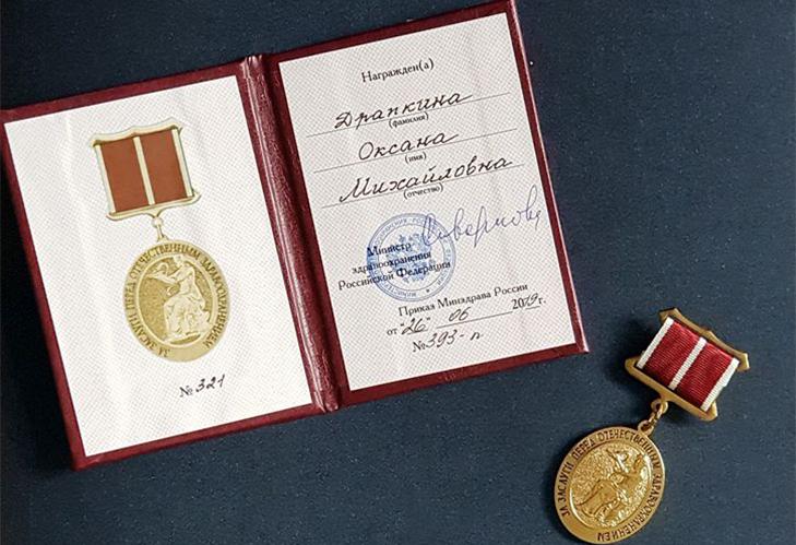 """Описание медали """"За заслуги перед отечественным здравоохранением"""""""