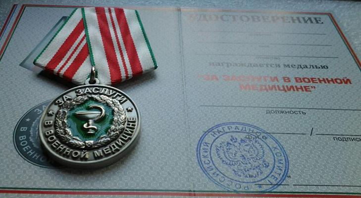 """Медаль """"За заслуги в военной медицине"""""""