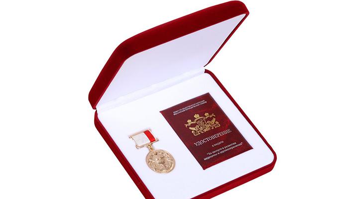 """Медаль """"За заслуги в развитии медицины и здравоохранения"""""""