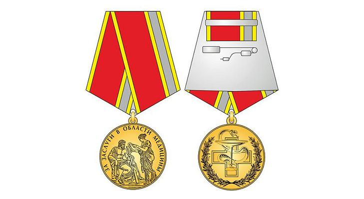 """Медаль """"За заслуги в области медицины"""""""