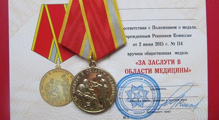 """Медаль """"За заслуги в области медицины"""" - кому вручается"""