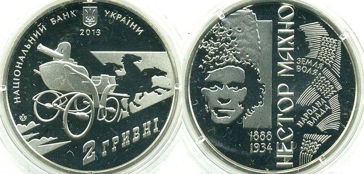 Монета 2 гривны 2013 года