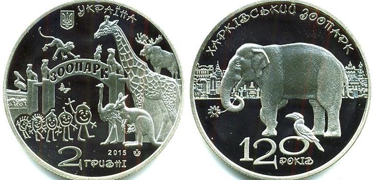 Монета 2 гривны 2015 года