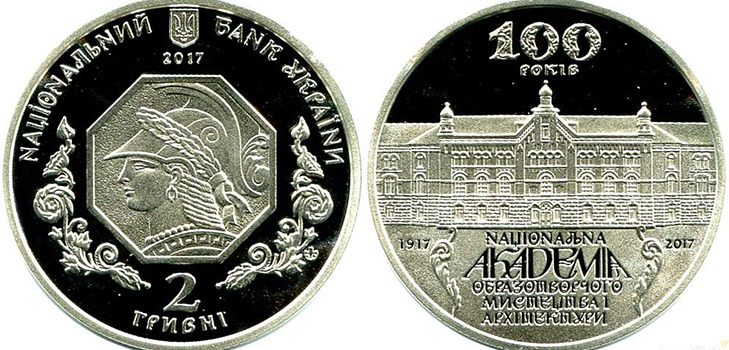 Монета 2 гривны 2017 года