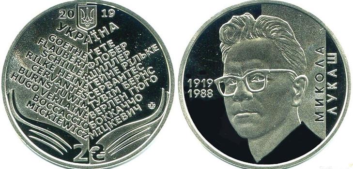 Монета 2 гривны 2019 года