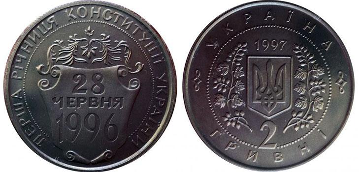 Монета 2 гривны 1997 года