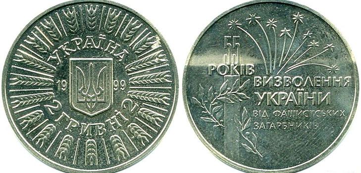 Монета 2 гривны 1999 года