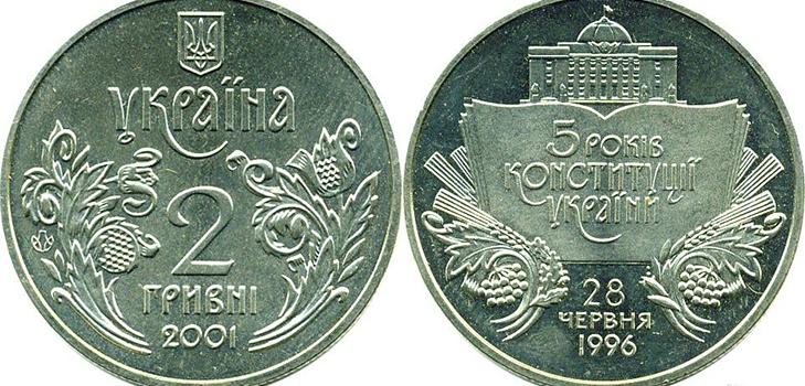 Монета 2 гривны 2001 года