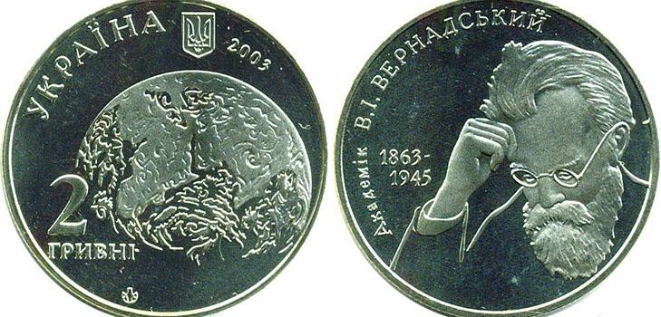 Монета 2 гривны 2003 года