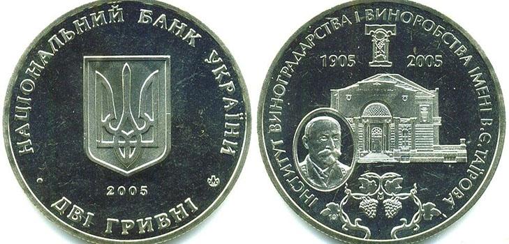 Монета 2 гривны 2005 года
