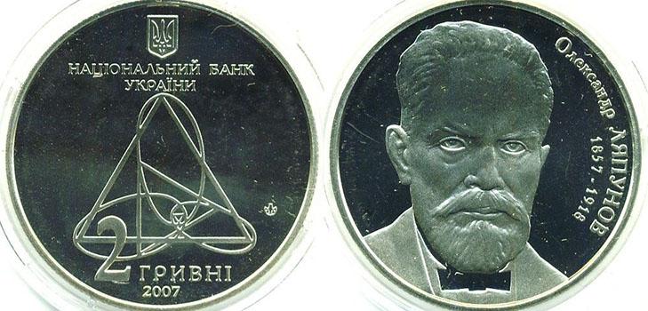 Монета 2 гривны 2007 года